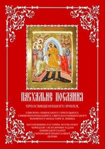 Пасхальне послання Високопреосвященнішого архієпископа Ніжинського і Прилуцького Іринея 2015 р.